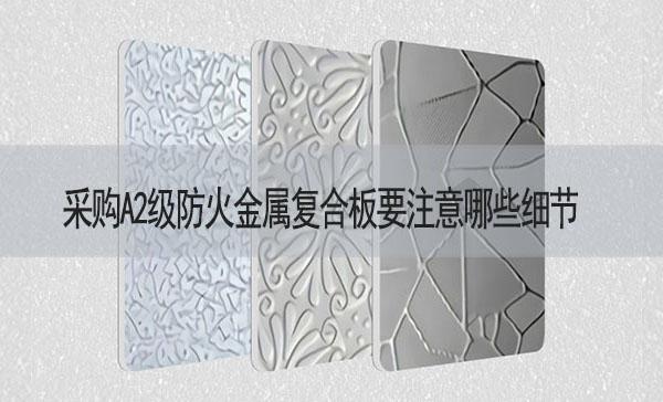 采购A2级防火金属复合板要注意哪些细节-河北蓝天u+金属装饰复合板厂家