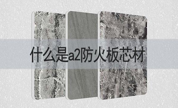 什么是a2防火板芯材-河北蓝天u+金属装饰复合板厂家