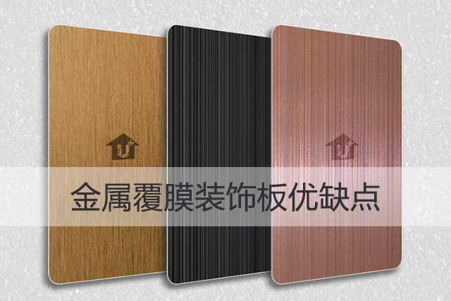金属覆膜装饰板-优缺点有哪些材料用途有哪些-河北燕赵蓝天金属装饰板厂家