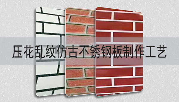 压花乱纹仿古不锈钢板制作工艺-河北蓝天u+金属装饰复合板厂家