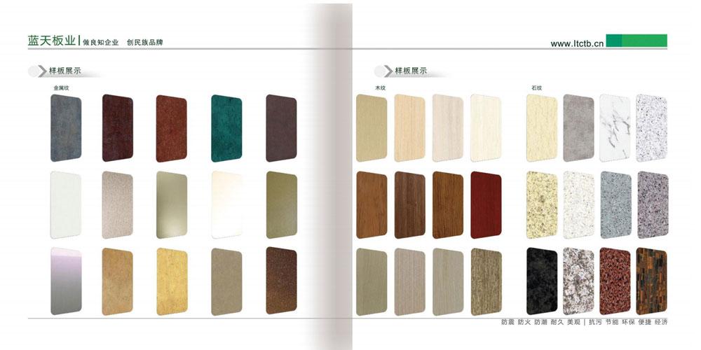 河北燕赵蓝天板业-U+金属印花装饰板-铝板钢板木纹大理石纹仿古纹 (12)