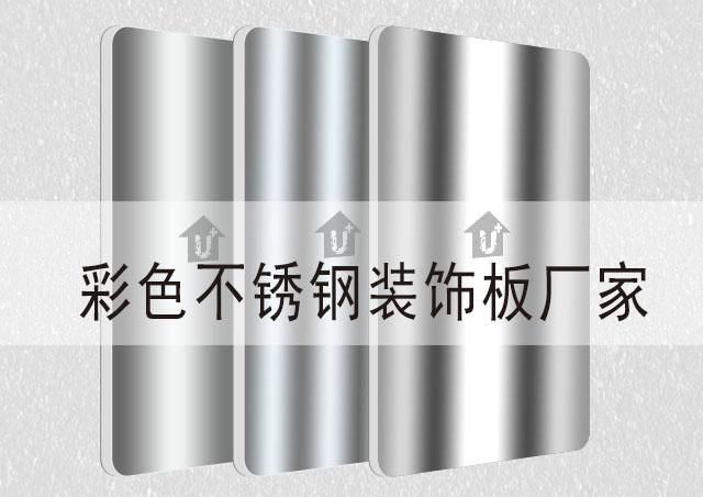 彩色不锈钢装饰板厂家-河北燕赵蓝天U+彩色不锈钢装饰板公司