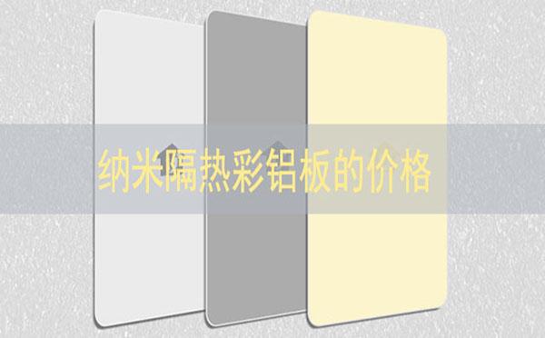 纳米隔热彩铝板的价格-河北蓝天u+建筑规格厚度金属装饰单板复合板厂家