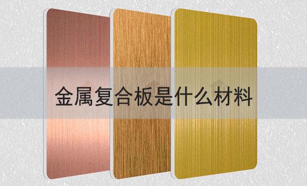 金属复合板是什么材料-河北蓝天u+金属装饰复合板厂家