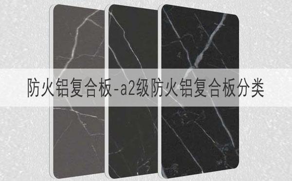 防火铝复合板-a2级防火铝复合板3大分类河北蓝天金属装饰板